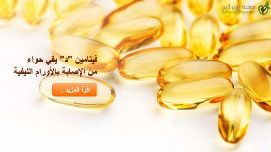فيتامين د يقي حواء من الإصابة بالأورام الليفية