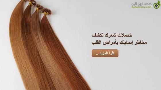 خصلات شعرك تكشف مخاطر إصابتك بأمراض القلب