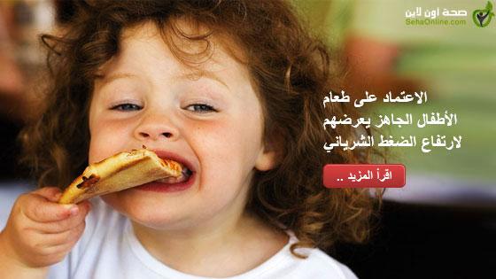 الاعتماد على طعام الأطفال الجاهز يعرضهم لارتفاع الضغط الشرياني