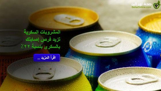 المشروبات السكرية تزيد فرص إصابتك بالسكرى بنسبة 22 بالمئة