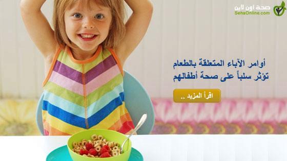 أوامر الآباء المتعلقة بالطعام تؤثر سلباً على صحة أطفالهم