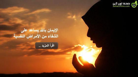 الإيمان بالله يساعد على الشفاء من الأمراض النفسية