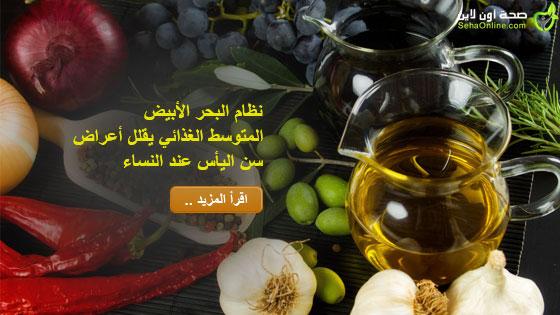 نظام البحر الأبيض المتوسط الغذائي يقلل أعراض سن اليأس عند النساء