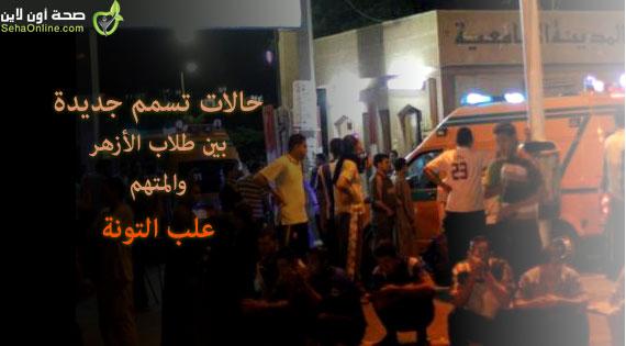 حالة تسمم ثانية بين طلاب جامعة الأزهر خلال شهر واحد