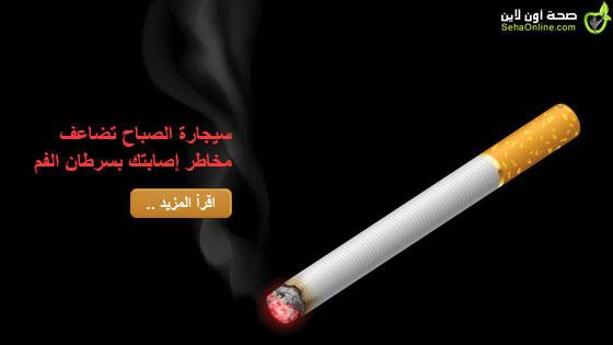 سيجارة الصباح تضاعف مخاطر إصابتك بسرطان الفم