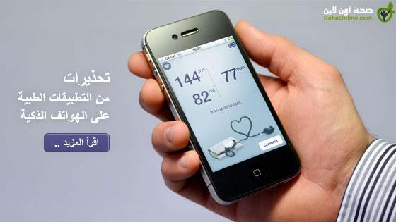 تحذيرات من التطبيقات الطبية على الهواتف الذكية