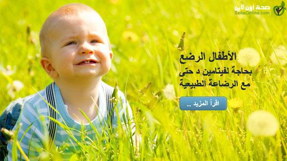 الأطفال الرضع بحاجة لفيتامين د حتى مع الرضاعة الطبيعية