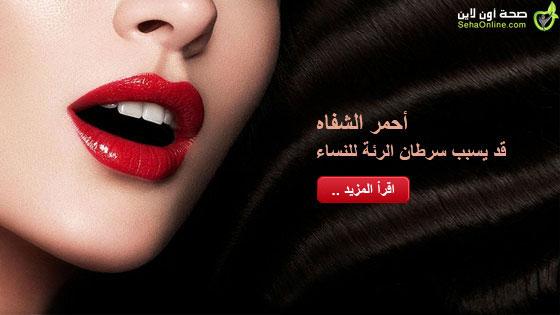 أحمر الشفاه قد يسبب سرطان الرئة للنساء