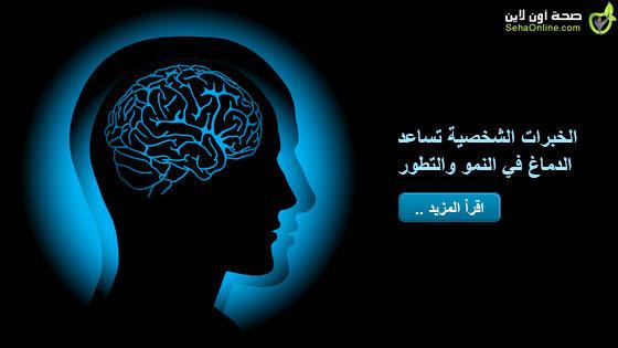 الخبرات الشخصية تساعد الدماغ في النمو والتطور