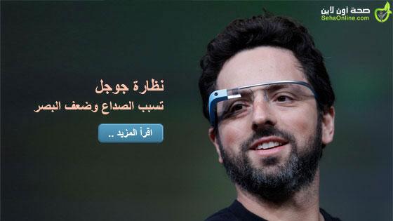 نظارة جوجل تسبب الصداع وضعف البصر