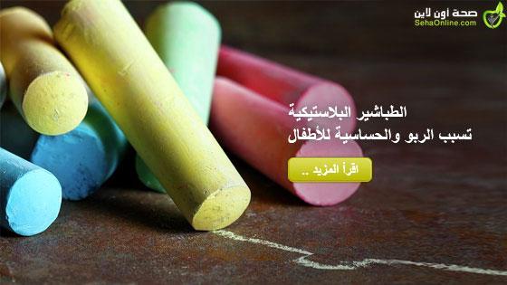 الطباشير البلاستيكية تسبب الربو والحساسية للأطفال
