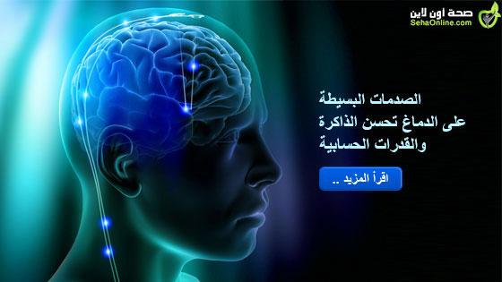 الصدمات البسيطة على الدماغ تحسن الذاكرة والقدرات الحسابية