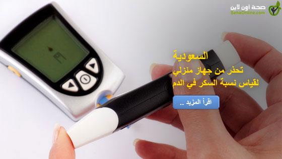 السعودية تحذر من جهاز منزلي لقياس نسبة السكر في الدم