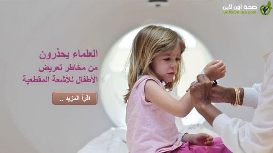 العلماء يحذرون من مخاطر تعريض الأطفال للأشعة المقطعية