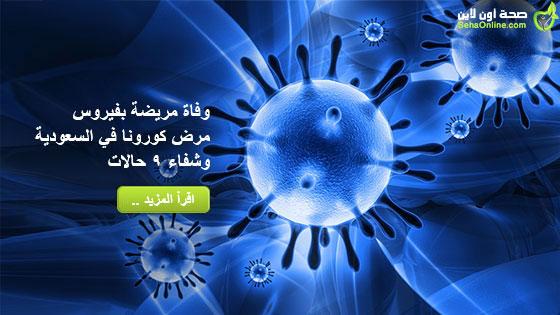 وفاة مريضة بفيروس مرض كورونا في السعودية وشفاء 9 حالات