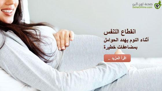 انقطاع التنفس أثناء النوم يهدد الحوامل بمضاعفات خطيرة