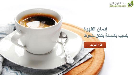إدمان القهوة يتسبب بالسمنة بشكل ملحوظ