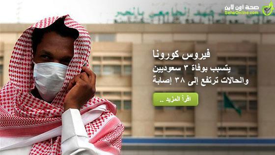 فيروس كورونا يتسبب بوفاة 3 سعوديين والحالات ترتفع إلى 38 إصابة