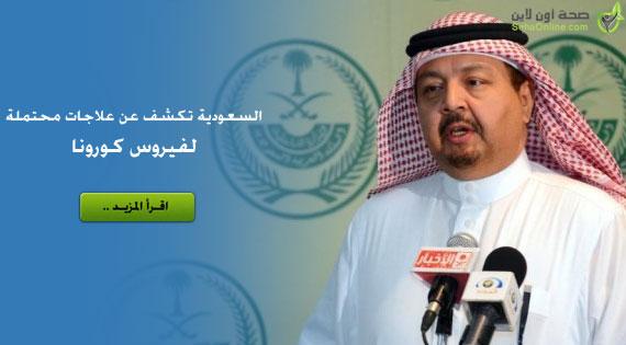 وزارة الصحة السعودية تعلن عن علاج محتمل لفيروس كورونا