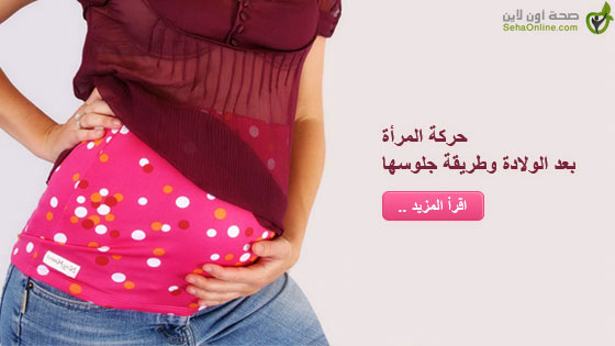 حركة المرأة بعد الولادة وطريقة جلوسها