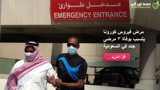مرض فيروس كورونا يتسبب بوفاة 3 مرضى جدد في السعودية