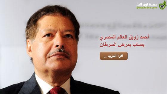 أحمد زويل العالم المصري يصاب بمرض السرطان