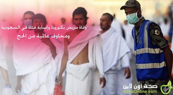 وفاة مريض بكورونا وإصابة فتاة في السعودية ومخاوف عالمية من الحج