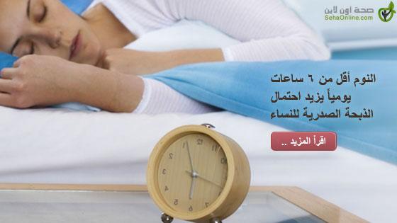 النوم أقل من 6 ساعات يومياً يزيد احتمال الذبحة الصدرية للنساء