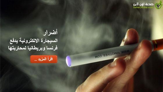 أضرار السيجارة الالكترونية يدفع فرنسا وبريطانيا لمحاربتها