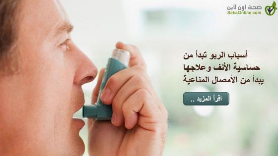 أسباب الربو تبدأ من حساسية الأنف وعلاجها يبدأ من الأمصال المناعية