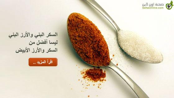 السكر البني والأرز البني ليسا أفضل من السكر والأرز الأبيض