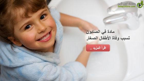مادة في الصابون تسبب وفاة الأطفال الصغار