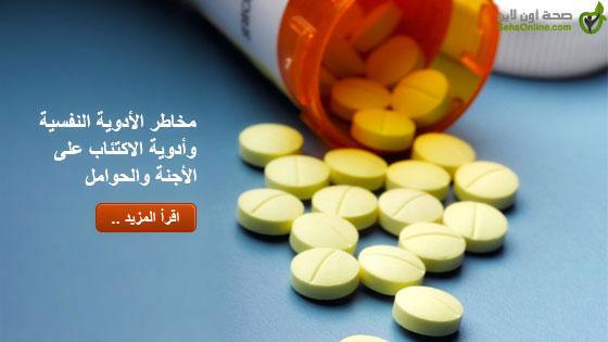مخاطر الأدوية النفسية وأدوية الاكتئاب على الأجنة والحوامل