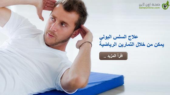 علاج السلس البولي يمكن من خلال التمارين الرياضية