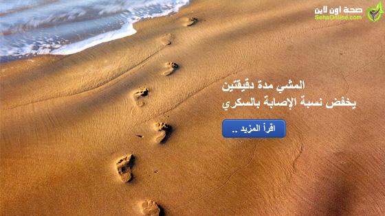 المشي مدة دقيقتين يخفض نسبة الإصابة بالسكري