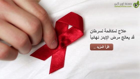 علاج لمكافحة لسرطان قد يعالج مرض الإيدز نهائياً