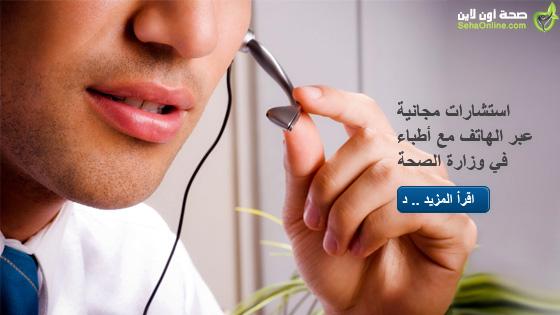 استشارات مجانية عبر الهاتف مع أطباء في وزارة الصحة