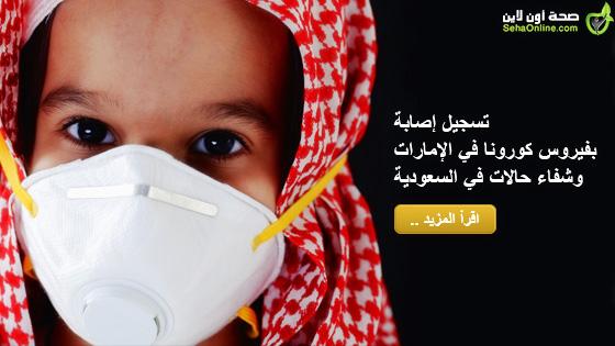 تسجيل إصابة بفيروس كورونا في الإمارات وشفاء حالات في السعودية