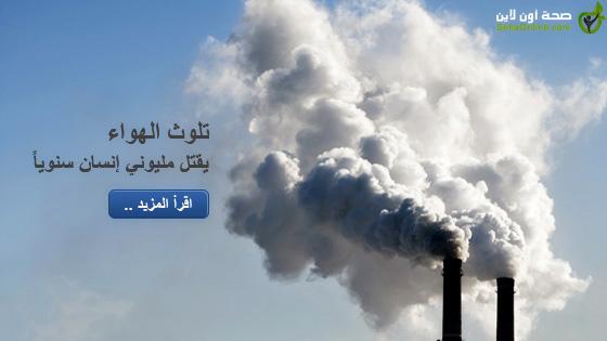 تلوث الهواء يقتل مليوني إنسان سنوياً