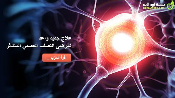 علاج جديد واعد لمرضى التصلب العصبي المتناثر