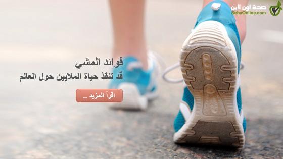 فوائد المشي قد تنقذ حياة الملايين حول العالم