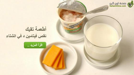 أطعمة تقيك نقص فيتامين د في الشتاء