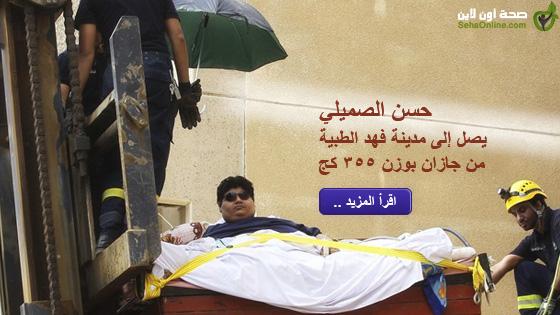حسن الصميلي يصل إلى مدينة فهد الطبية من جازان بوزن 355 كج