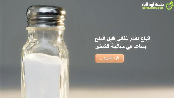 اتباع نظام غذائي قليل الملح يساعد في معالجة الشخير