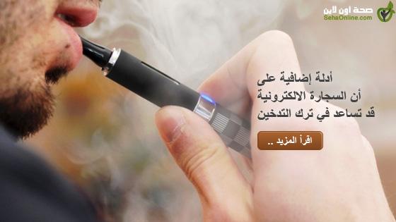 أدلة إضافية على أن السجارة الالكترونية قد تساعد في ترك التدخين