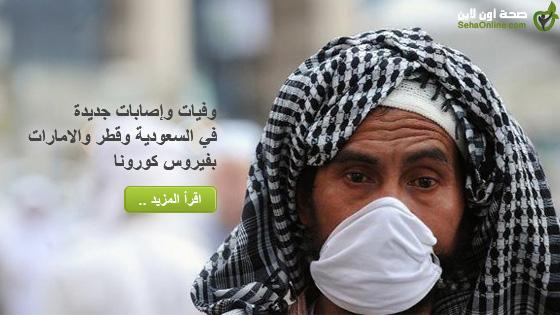 وفيات وإصابات جديدة في السعودية وقطر والامارات بفيروس كورونا
