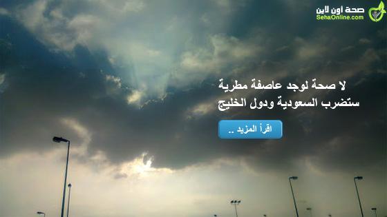لا صحة لوجود عاصفة مطرية ستضرب السعودية ودول الخليج