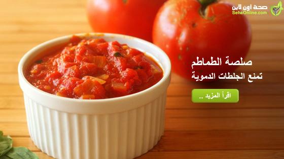 صلصة الطماطم تمنع الجلطات الدموية