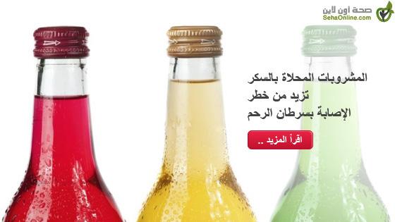 المشروبات المحلاة بالسكر تزيد من خطر الإصابة بسرطان الرحم