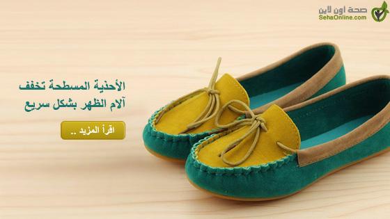الأحذية المسطحة تخفف آلام الظهر بشكل سريع